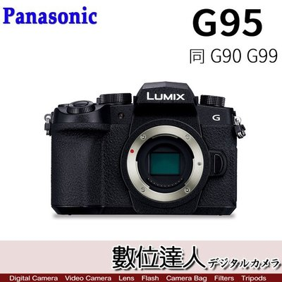 【數位達人】Panasonic 公司貨 LUMIX G95 單機身 同 G90 G99 / V-LOG DC-G95