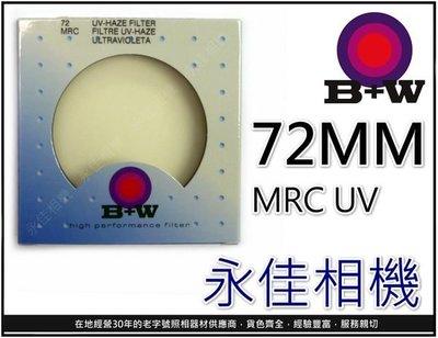永佳相機_B+W 72mm MRC UV 010M HAZE 德國製 UV保護鏡 售價1700元