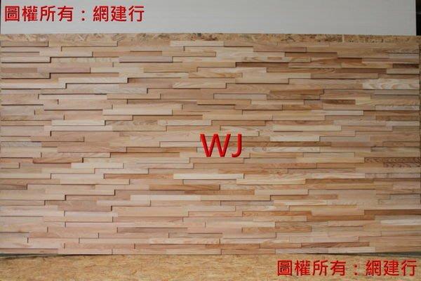 網建行☆實木二丁掛(加工訂製品)☆美檜☆(1呎X8呎)W-70601