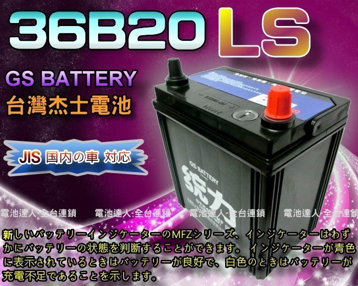【鋐瑞電池】杰士 GS 統力 汽車電池 36B20LS 豐田 新 VIOS YARIS 電動捲線器 N40LS 割草機