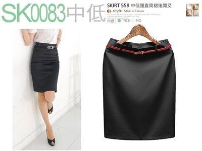【SK0083】☆ O-style ☆ 中低腰OL彈性緞面光澤感H裙、及膝裙-日本韓國款