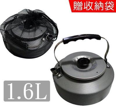 【1.6L】戶外燒水壺 (贈收納袋)  戶外水壺 戶外茶壺 泡茶壺 戶外茶壺
