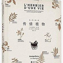 99【園藝 農業】花草物語:傳情植物 平裝