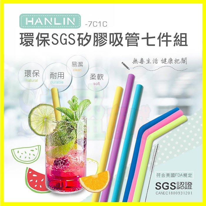 最高規 食品級矽膠吸管 HANLIN-7C1C 環保矽膠吸管七件組 直吸管 彎吸管 SGS/FDA認證 附吸管刷【翔盛】