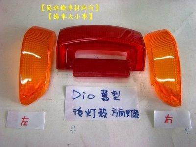 【機車大小事】迪奧.DIO【後燈殼.尾燈殼.方向燈殼】牌照板.頭燈-前燈.大燈組.DIO EZ.小蜜蜂.迪迪.G5.G6