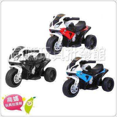 電動摩托車-BMW/三輪** 正版授權 限宅配 電動車 大型玩具 兒童玩具 質感好 侖媽玩具批發館