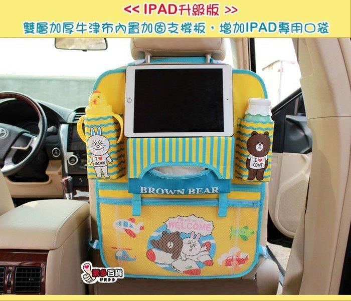 樂多百貨 日單decole - IPAD升級版 置物收納袋/附奶瓶保溫面紙套/尿布收納/可掛汽車椅背娃娃車嬰兒床/卡通