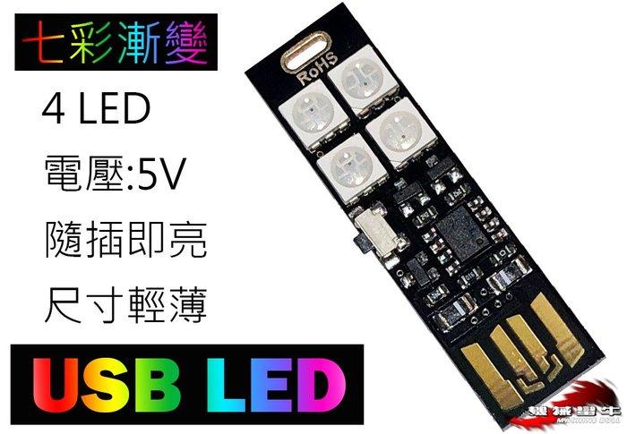≡MACHINE BULL≡ 七彩 4LED 極度輕薄 USB LED 5V 行動電源可用 小功率低耗電 小夜燈 支援