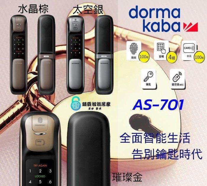 dormakaba多瑪凱拔 推拉式多功能智慧電子鎖AS701指紋/卡片/密碼/鑰匙/電子門鎖3年保固