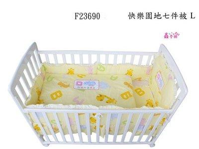 鑫本舖快樂園地嬰兒床七件被組(L)適用大床
