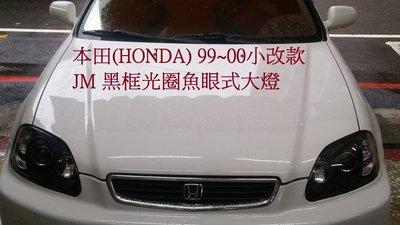 ☆雙魚座〃汽車精品〃HONDA CIVIC 99~00 jm K8 99k8 大燈小改款 黑框雙光圈魚眼式大燈 K8