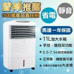 特價贈送2瓶冰晶罐超省電)(超涼爽)(免接管線)(可定時)(可遙控)迅速降溫冰冷扇水冷扇水冷氣11L大水箱) 高效節能