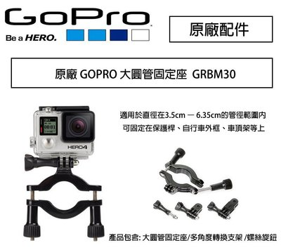 【eYe攝影】免運 原廠 GOPRO HERO5 4 3+ 3 大圓管固定座 GRBM30 車架 大圓管 大管夾 單車夾