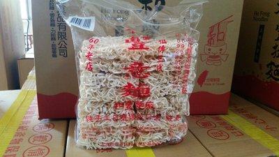 和豐 關廟麵 意麵 每包1200g. 一箱10包特價$850元.週年慶促銷活動免運費.