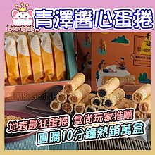 🔥青澤 醬心蛋捲 8入/盒🔥  花生口味/芝麻口味/肉鬆口味