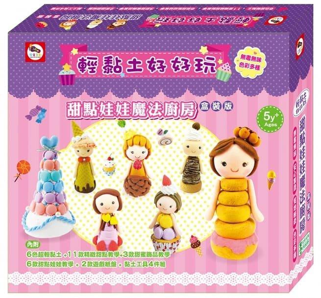 *小貝比的家*輕黏土好好玩-甜點娃娃魔法廚房(6色) +1本黏土教學書+2款遊戲紙盤+黏土工具4件組)