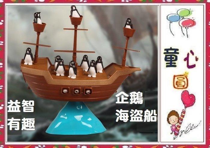 益智桌遊~企鵝海盜船 平衡遊戲 ~親子同樂互動玩具~◎童心玩具1館◎
