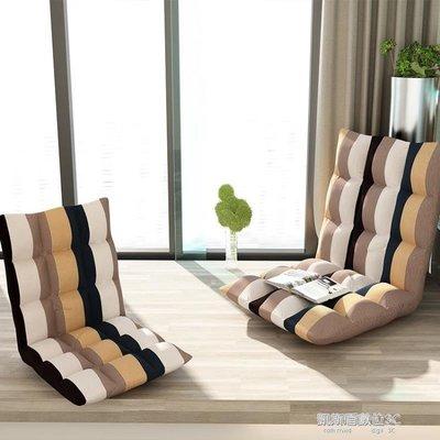 懶人沙發榻榻米坐墊單人折疊椅床上靠背椅飄窗椅懶人沙發椅YYS