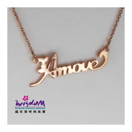 Amour 親愛的 玫瑰鋼飾 英文字套鍊 女項鍊 情人節 生日 送禮物 威世登時尚珠寶