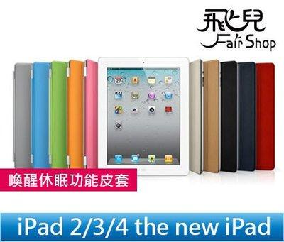 【飛兒】限時特價 iPad 2/3/4 the new iPad 喚醒休眠功能 保護套 皮套 smartcover