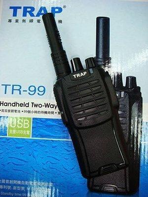 《實體店面》【TRAP】 TR-99 送耳機麥克風(市價390) 專業對講機 TR99 支援USB充電