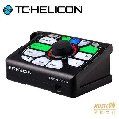 【民揚樂器】免運優惠 人聲效果器 Tc HELICON Perform V 主唱