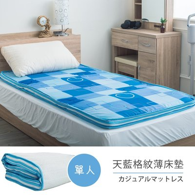 【戀香】經典時尚英格蘭格紋5CM冬夏兩用床墊 - 單人(天藍)  E853