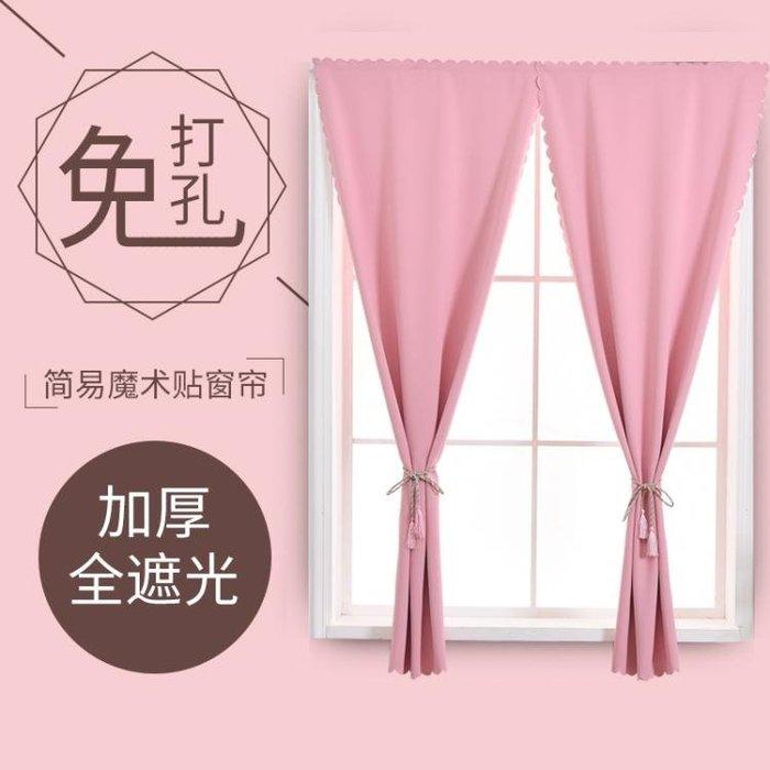 定制簡約現代魔術貼窗簾臥室全遮光遮陽布出租房簡易免打孔窗簾成品