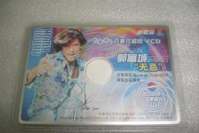 郭富城 (無忌) 百事郭富城演唱會壓軸曲 2001卡片百事珍藏版 VCD