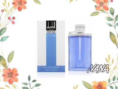 ♡NANA♡Dunhill Desire Blue Ocean 藍海男性淡香水 100ml