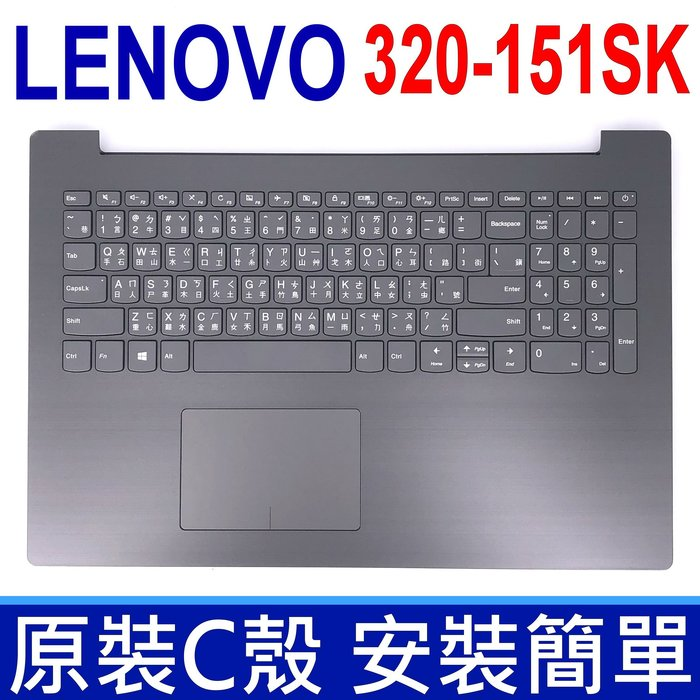 LENOVO 320-15ISK C殼 灰色 繁體中文 鍵盤 320S-15IKB 320S-15ABR 15ISK