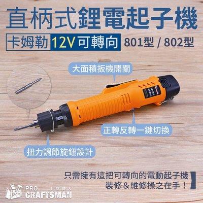 《工具職人》801/802直柄式12V鋰電起子機 直立式電動螺絲衝擊起子機 生產線作業/精密維修專用 鋰電鑽頭六角柄套筒