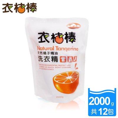 【衣桔棒】天然橘油洗衣精-補充包2000g*12件 momo sgs 檢驗合格 洗衣精 天然 嬰兒洗衣精 衣桔棒