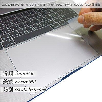【Ezstick】APPLE MacBook Pro 15 2016 新款 有Bar 專用 TOUCH PAD抗刮保護貼