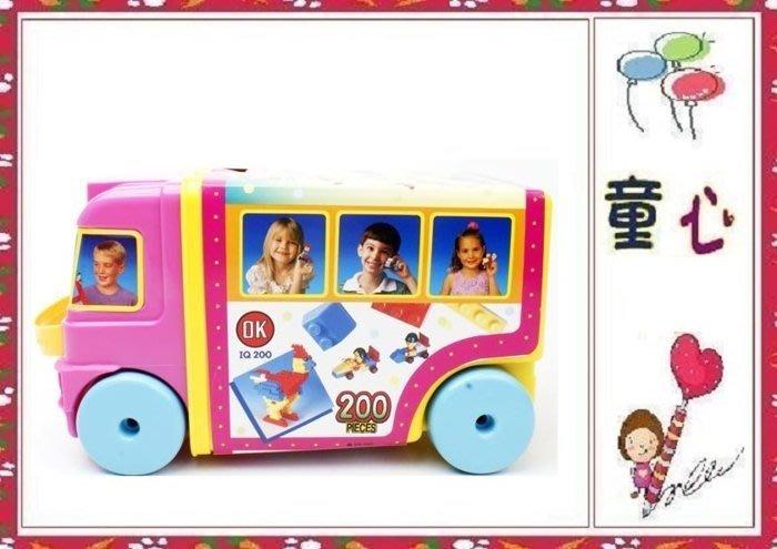 【OK積木】我高積木/小顆粒積木~巴士造型積木~200PCS~台灣製ST安全玩具~◎童心玩具1館◎