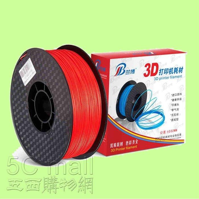 5Cgo【權宇】3D印表機線耗材pla ABS 1.75mm 3.0 abs三維列印材料塑膠絲SGS品質保證不堵噴頭含稅