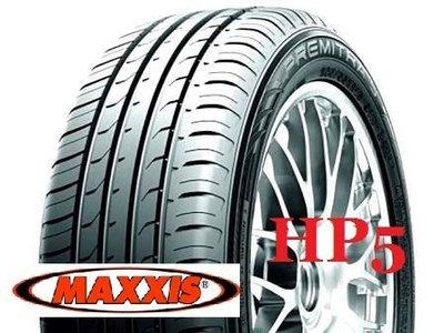 瑪吉斯HP5 215/55/16 國產操駕型防車胎 實體店面專業安裝[上輪輪胎]