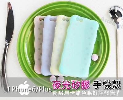 IPhone 6S 6 PLUS I6S I6 夜光矽膠手機殼 馬卡龍 夜光 螢光 全包軟殼