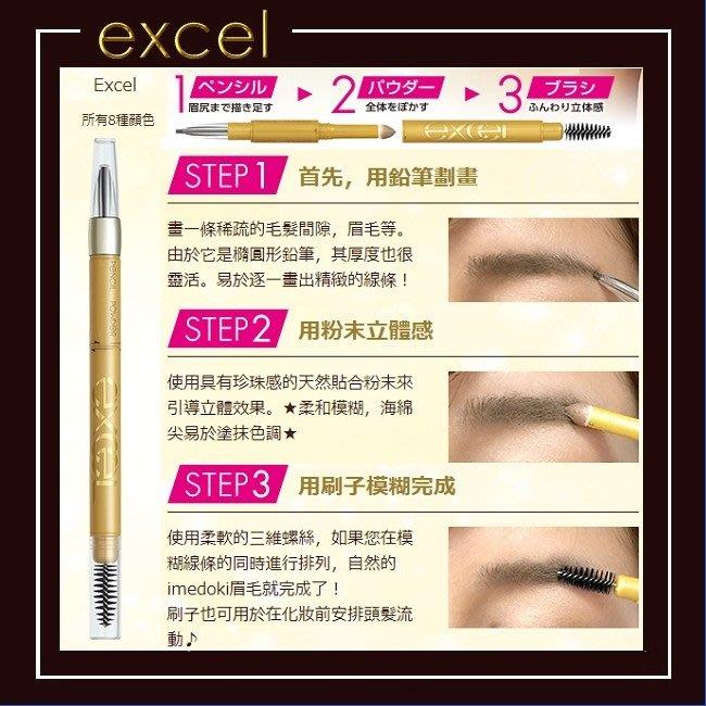 【現貨】EXCEL 3效3合1細緻眉筆 防水眼線筆 3in 1【4964596487118】訂單成立後🚚 24h內⏰出