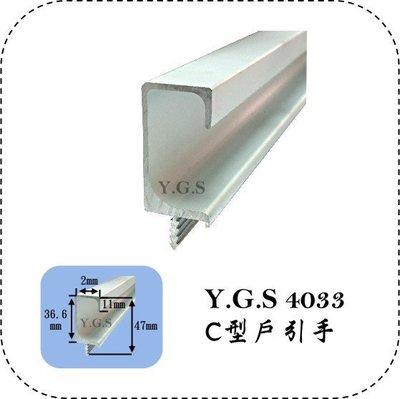 Y.G.S~取手五金系列~4033 C型戶引手 需裁切100cm (含稅)
