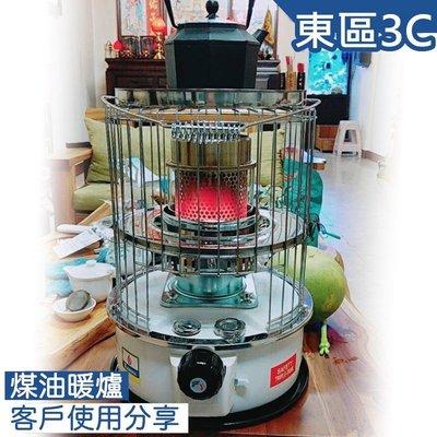 【東區3C】新 免運 TS-77 PLUS 韓式 煤油暖爐 TS77升級 露營 取暖器