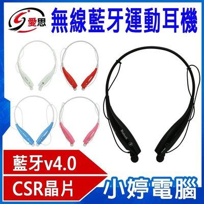 【小婷電腦*藍牙4.0】送自拍桿 全新 IS無線藍牙運動耳機 CSR晶片 高品質音質通話 藍芽快速配對 超長通話時間