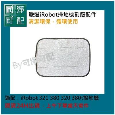 現貨 IRobot Braava 300 380 380T Mint 系列 拖地機 抹布(白) 台中市