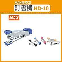 【辦公文具嚴選】MAX 美克司 訂書機 HD-10 (訂書針/釘書機/釘書針) 隨機出貨不挑色~