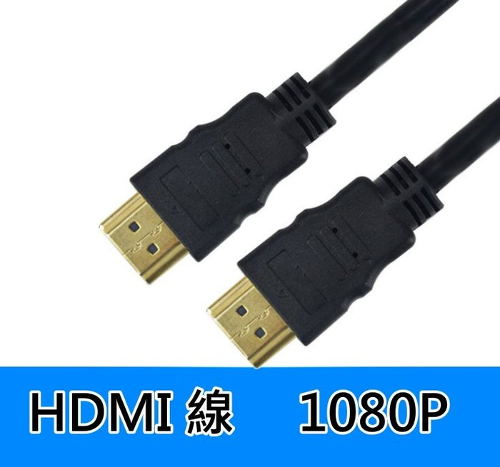 超長HDMI 連接線 HDMI線材1.5米 hdmi線 1.5m/3m【HY43】