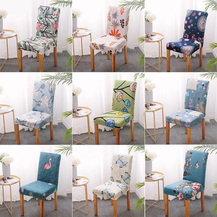 小花精品店-家用彈力連體辦公椅子套罩餐椅套凳子套簡約現代布藝清新座椅套