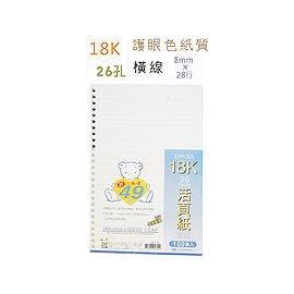 巨匠 2367 [18K / B5] 26孔心動活頁內紙(橫線) 150張 //紙質護眼色非純白// 好好逛文具小舖