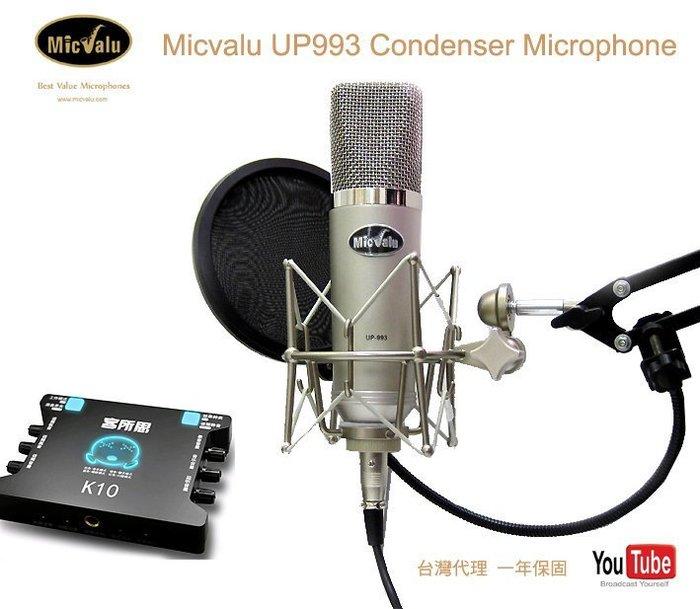 RC17號套餐之2A:MicValu  UP 993電容麥克風+客所思 K10+支架+防噴網+48V電源送166種音效