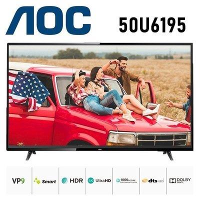 缺貨改出50U6205(不加)【美國AOC】50吋4K HDR聯網液晶顯示器+視訊盒50U6195