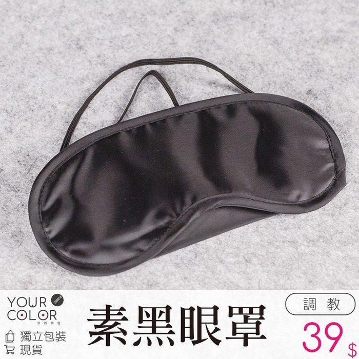 黑素眼罩|調教|7B1|YourColor 你的顏色